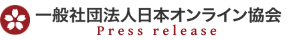 一般社団法人日本オンライン協会プレスリリース